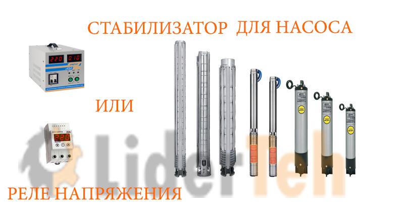 картинка реле напряжение или стабилизатор для насоса